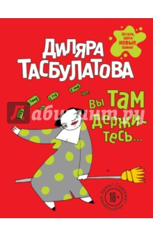 Вы там держитесь тасбулатова диляра керизбековна кот консьержка и другие уважаемые люди