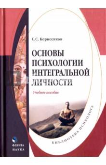 Основы психологии интегральной личности акцентуированные личности книгу цена