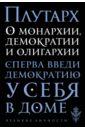 О монархии, демократии и олигархии, Плутарх