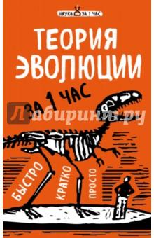 Сердцева Наталья Петровна. Теория эволюции за 1 час