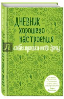Дневник хорошего настроения. Как прошел день (зел) блокноты эксмо дневник хорошего настроения для двоих крафт