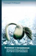 Исцеляющая и омолаживающая криотерапия. Практические рекомендации