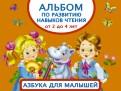 Альбом по развитию навыков чтения. Азбука для малышей