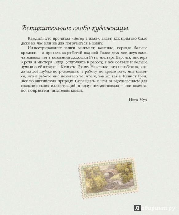 Иллюстрация 1 из 40 для Ветер в ивах - Кеннет Грэм | Лабиринт - книги. Источник: Лабиринт