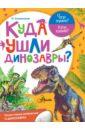 Куда ушли динозавры?, Акимушкин Игорь Иванович