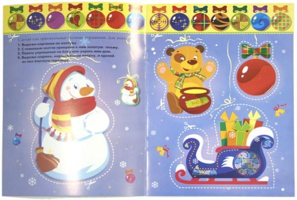Иллюстрация 1 из 14 для Веселый Снеговик | Лабиринт - книги. Источник: Лабиринт
