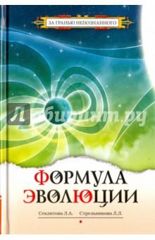 Формула эволюции шу л радуга м энергетическое строение человека загадки человека сверхвозможности человека комплект из 3 книг