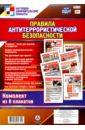 Обложка Правила антитеррористической безопасности. 8 плакатов