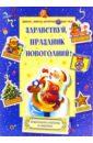 Здравствуй, праздник новогодний! объемные открытки своими руками с наклейками папе и дедушке