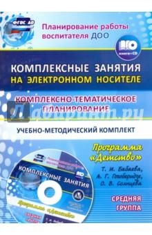 Комплексно-тематическое планирование работы воспитателя ДОО.