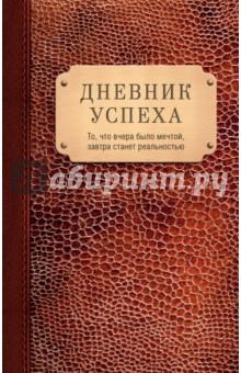Дневник успеха ирина горюнова армянский дневник цавд танем