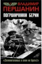 Першанин Владимир Николаевич Пограничники Берии. Зеленоголовых в плен не брать! цена