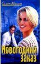 Малков Семен Новогодний заказ: Роман