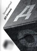 ДО. Начало. 13 тезисов о возрождении божественного фундаментализма