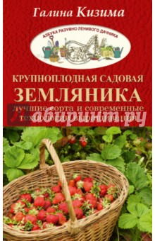 Электронная книга Крупноплодная садовая земляника. Лучшие сорта и современные технологии выращивания