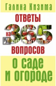 Ответы на 365 вопросов о саде и огороде высоцкая юлия александровна 365 рецептов на каждый день