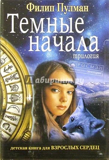 темные начала трилогия подарочное издание мужское термобелье NOVA