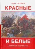 Красные и белые. Рассказы о гражданской войне 1917  - 1922 годов