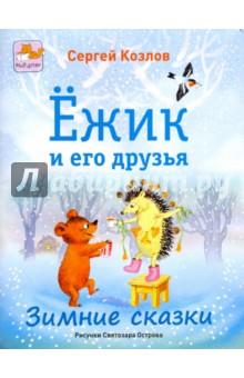 Ёжик и его друзья. Зимние сказки солнечный заяц и медвежонок и другие сказки