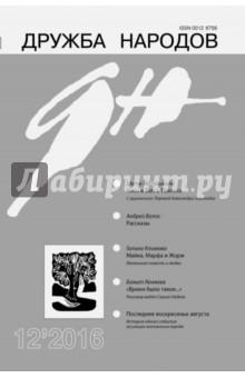 """Журнал """"Дружба народов"""" №12. Декабрь 2016"""