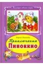 Коллоди Карло Приключение Пиноккио