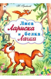 Лиса Лариска и белка Ленка