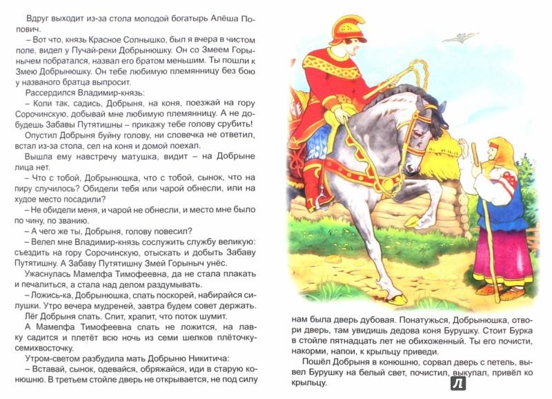 Иллюстрация 1 из 10 для Про Добрыню Никитича и Змея Горыныча   Лабиринт - книги. Источник: Лабиринт