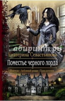 Поместье черного лорда чарльз линдли книга привидений лорда галифакса записанная со слов очевидцев
