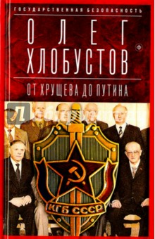 Государственная безопасность. От Хрущева до Путина где в туле игрушки с символом олимпиады