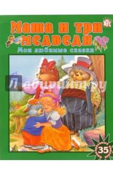 Маша и три медведя. Мои любимые сказки