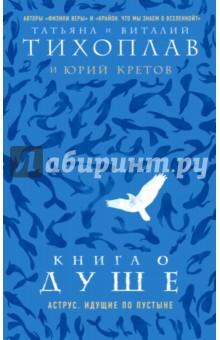Книга о душе. Аструс. Идущие по пустыне шамил аляутдинов мир души на татарском языке рухи донья