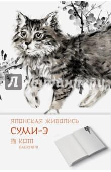 Блокнот Японская живопись суми-э. Кот сьюзан фрэйм живопись суми э художественное пособие для начинающих фрэйм с