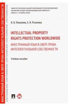 Intellectual property rights protecction wordwide пикалова в в intellectual property rights protection worldwide иностранный язык в сфере права интеллектуальной с