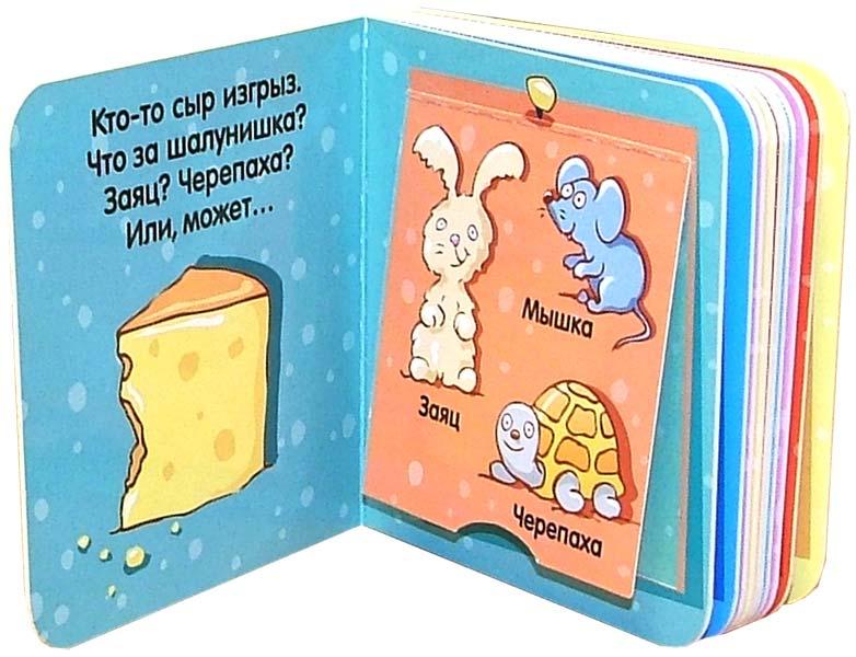 Иллюстрация 1 из 4 для Чья это еда? Загляни под картинку-4 | Лабиринт - книги. Источник: Лабиринт