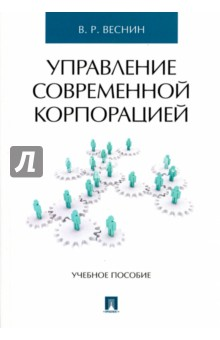 Управление современной корпорацией. Учебное пособие дементьева а корпоративное управление учебник