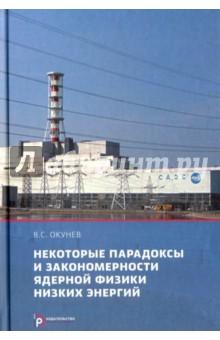 цена на Некоторые парадоксы и закономерности ядерной физики низких энергий