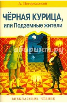 Электронная книга Черная курица, или Подземные жители