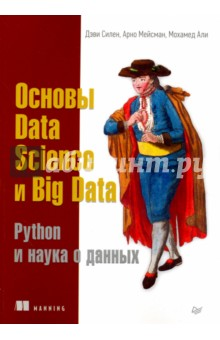 Основы Data Science и Big Data. Python и наука о данных