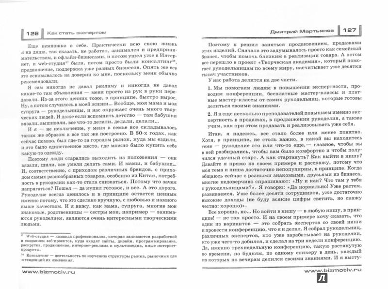 Иллюстрация 1 из 6 для Как стать экспертом - Ушанов, Доброздравин, Белановский | Лабиринт - книги. Источник: Лабиринт