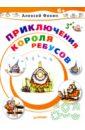 Фокин Алексей Приключения Короля Ребусов