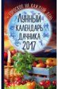 Канельская Радмила Викторовна Лунный календарь дачника 2017 + гороскоп на каждый день
