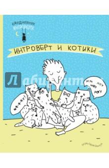 Ежедневник интроверта Обними котика! желай делай ежедневник