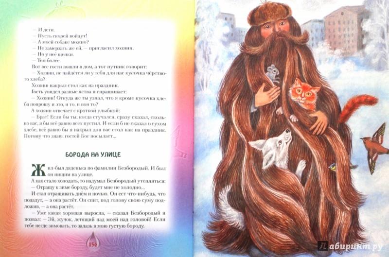 Иллюстрация 1 из 5 для Город в капле и другие сказки - Станислав Брейэр | Лабиринт - книги. Источник: Лабиринт