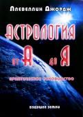 Астрология от А до Я. Составление и интерпретация гороскопа. Практическое руководство