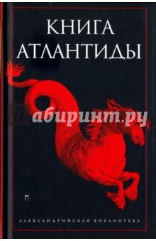 Книга Атлантиды эксмо чума атлантиды