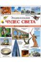 Энциклопедия чудес света, Тяжлова Ольга