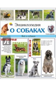 Энциклопедия о собаках
