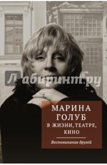 Марина Голуб в жизни, театре, кино. Воспоминания друзей павел лунгин такси блюз и другие киносценарии