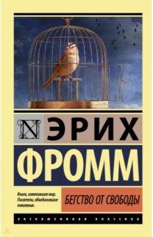 Бегство от свободы издательство аст чем женщина отличается от человека