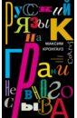 Русский язык на грани нервного срыва, Кронгауз Максим Анисимович